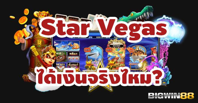 star-vegas-bigwin88